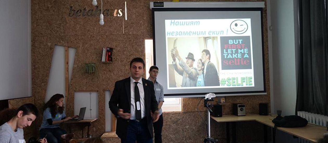 Презентация по лидерство в Бетахаус, София
