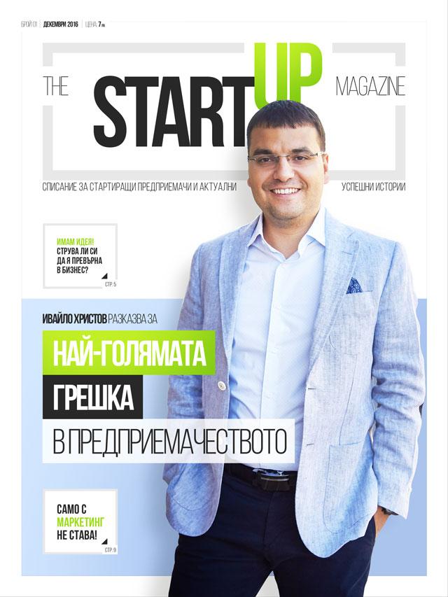 Списание Стартъп България