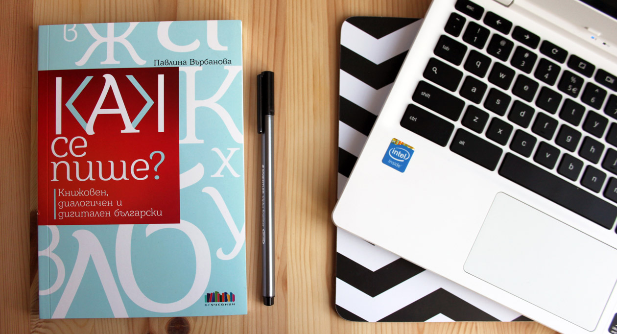 Книгата Как се пише е правописен речник на българския език