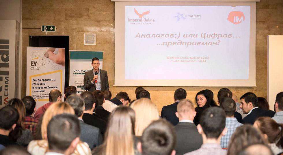Конференция в София