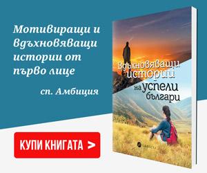 Купи книгата