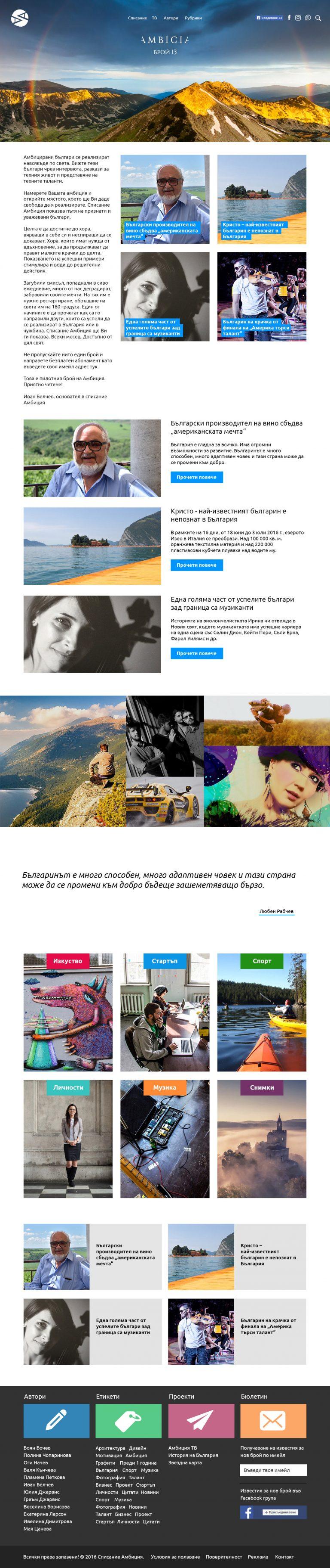 Мобилна версия на списание