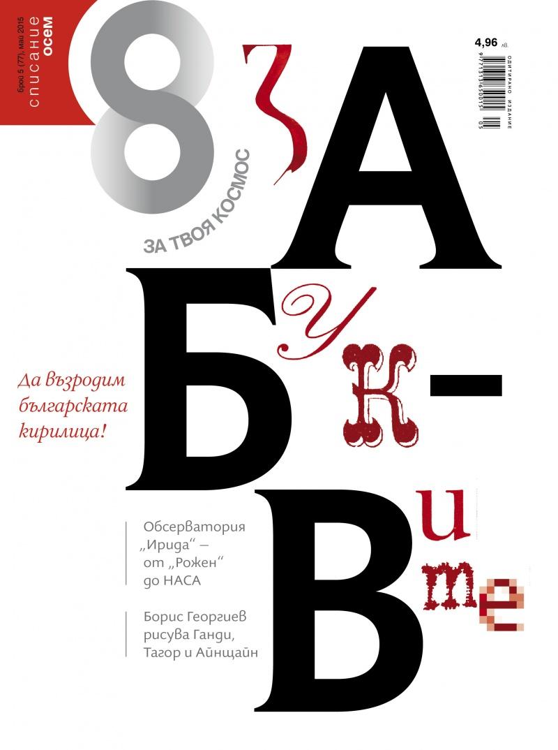Списание 8 корица