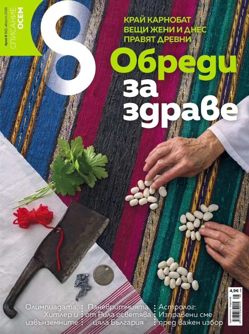 Български обреди и обичай