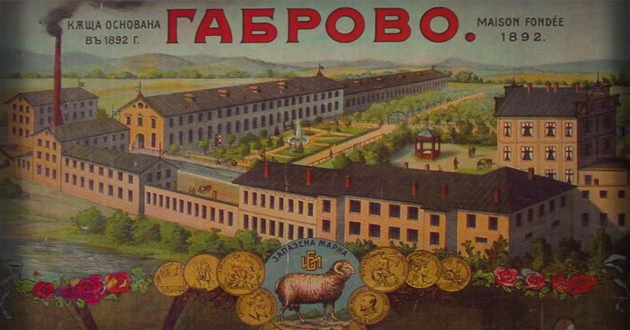 Старо Габрово
