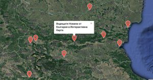 Новини от България в Интерактивна карта