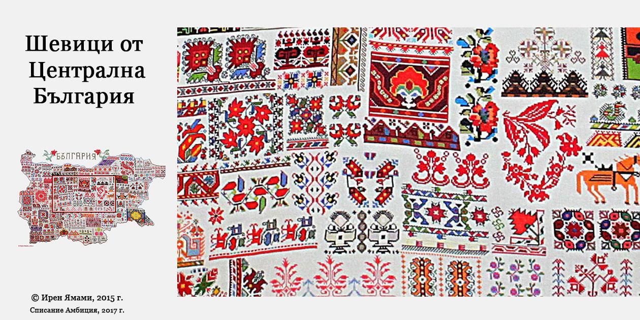 Шевици от централна България