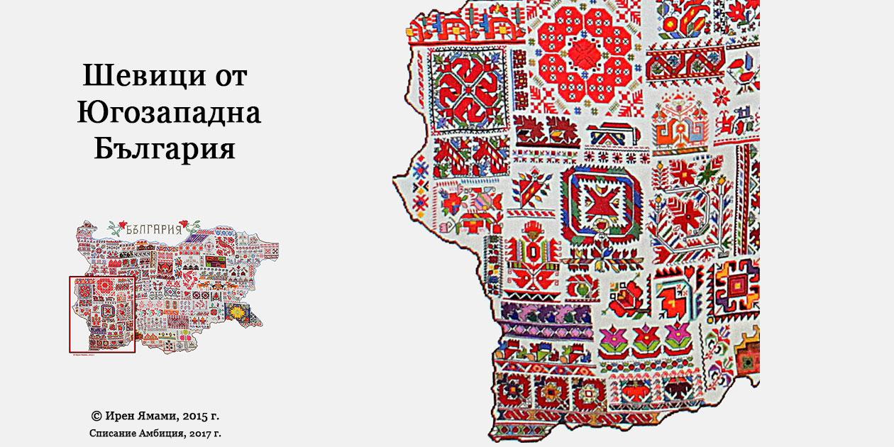 Шевици от югозападна България