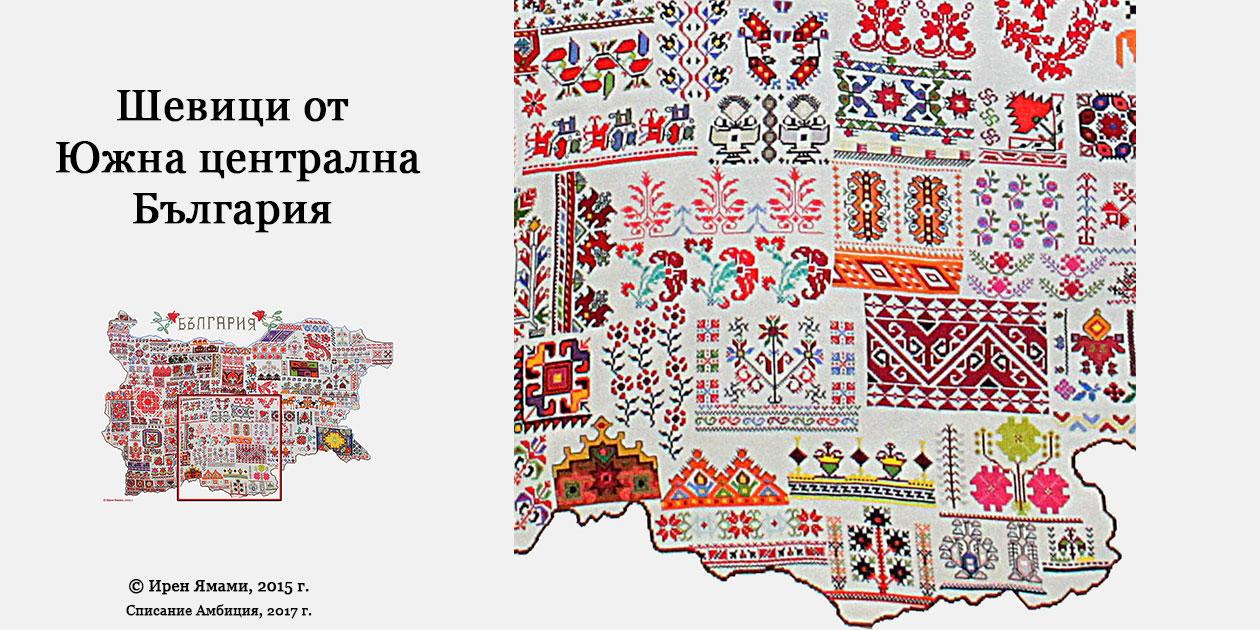 Шевици от южна централна България