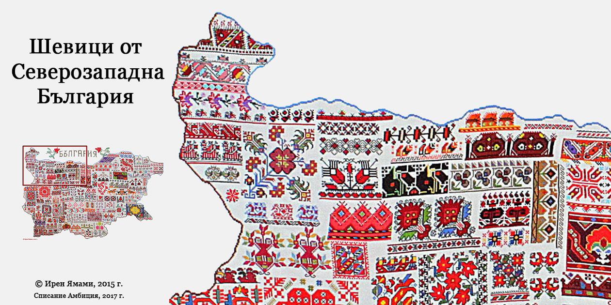 Шевици от северо западна България