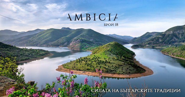 Силата на българките традиции