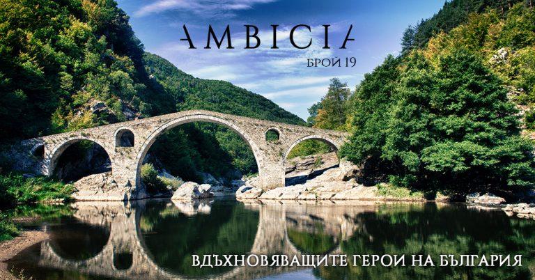 Вдъхновяващите герои на България