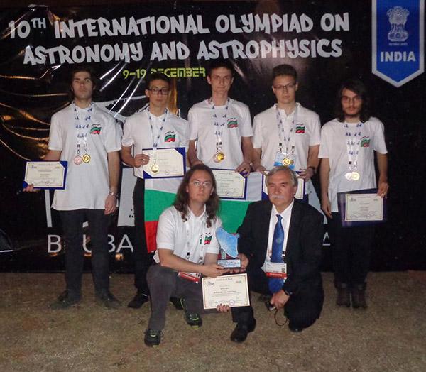 Олимпиада по астрономия и астрофизика