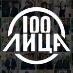 100 лица шопов 2017