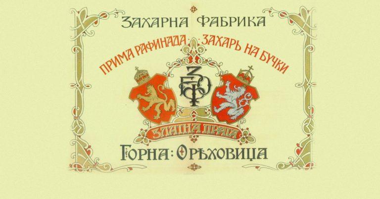 Захарни Заводи Горна Оряховица