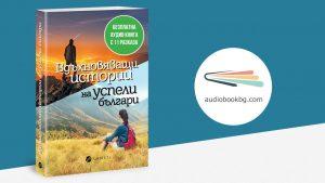 Аудио книга безплатно на български
