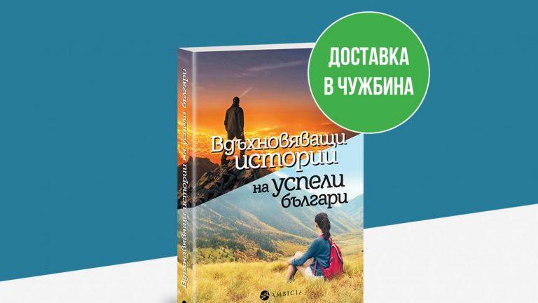 Книга с доставка в чужбина