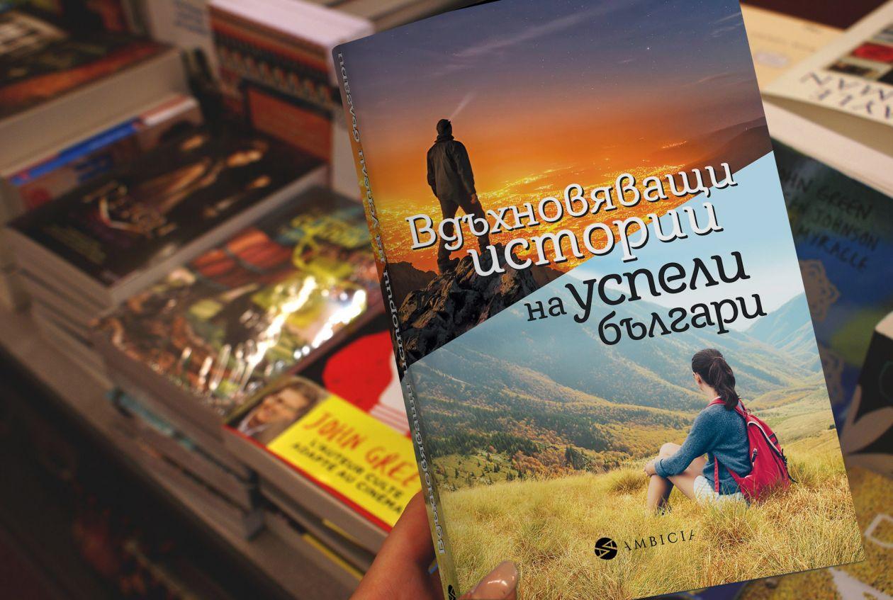 Премиера на книга