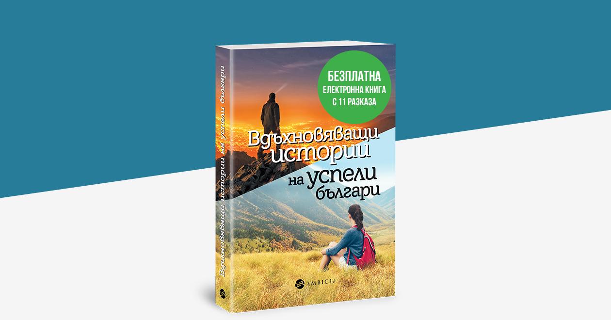 Безплатна електронна книга