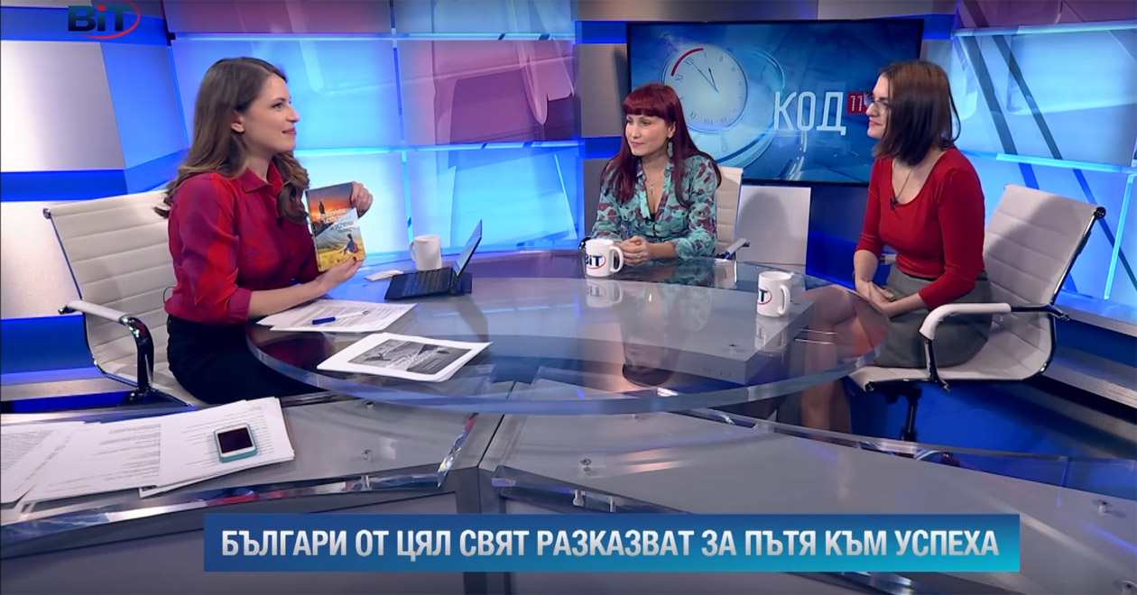 Телевизия BiT - Вдъхновяващи истории на успели българи