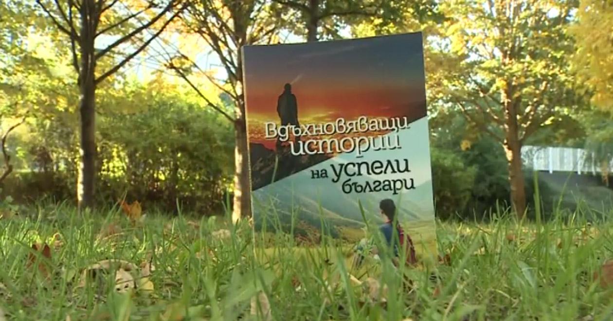 """Репортаж """"Добро утро с БНТ2"""" - Пътят на българи от цял свят в различни сфери на дейност"""