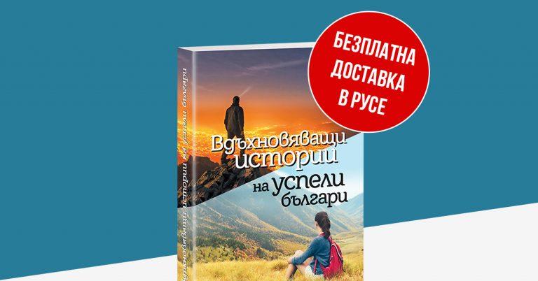 Книга с безплатна доставка в Русе