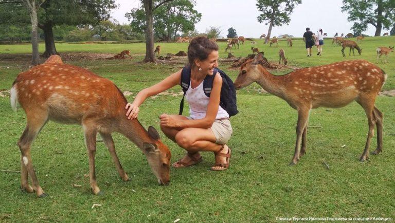 Парк с животни