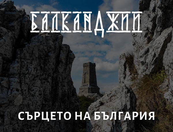 балканджии