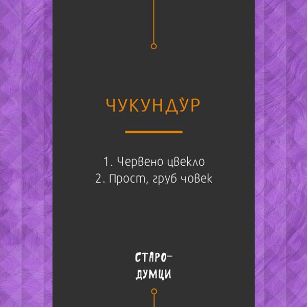 чукундур