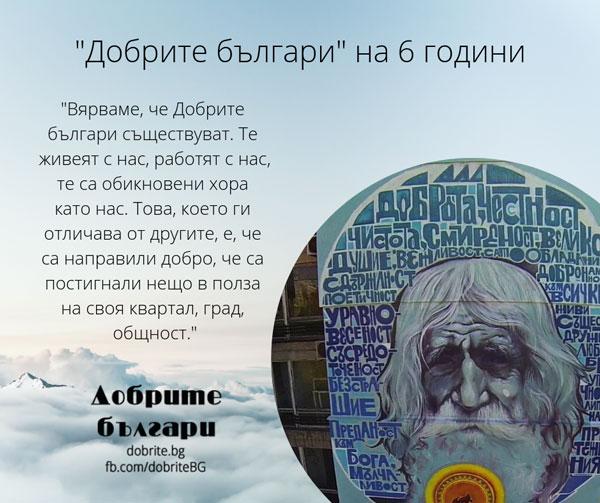 добрите българи