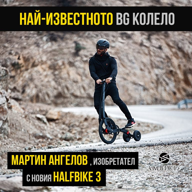 Най-известното българско колело