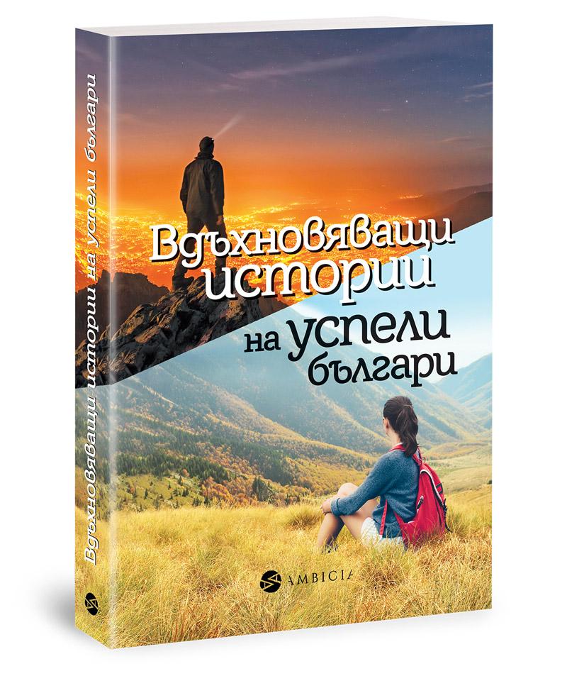 Работа в чужбина книга