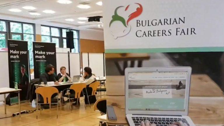 български кариерен форум в Германия