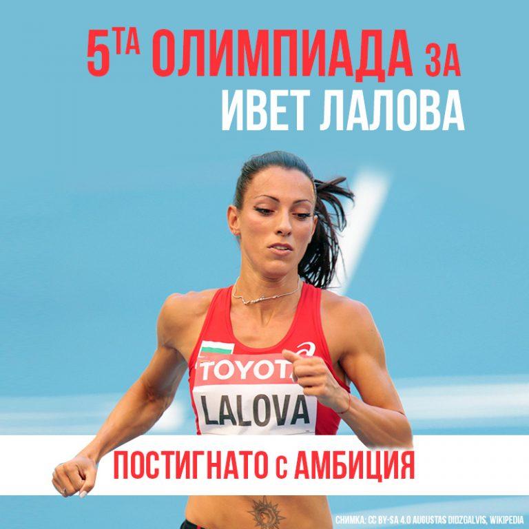 Ивет Лалова България