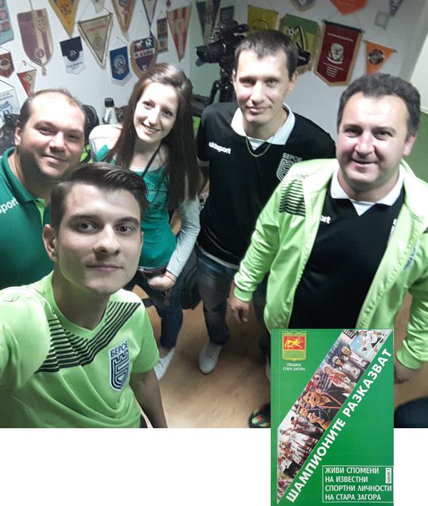 книга за български спортисти