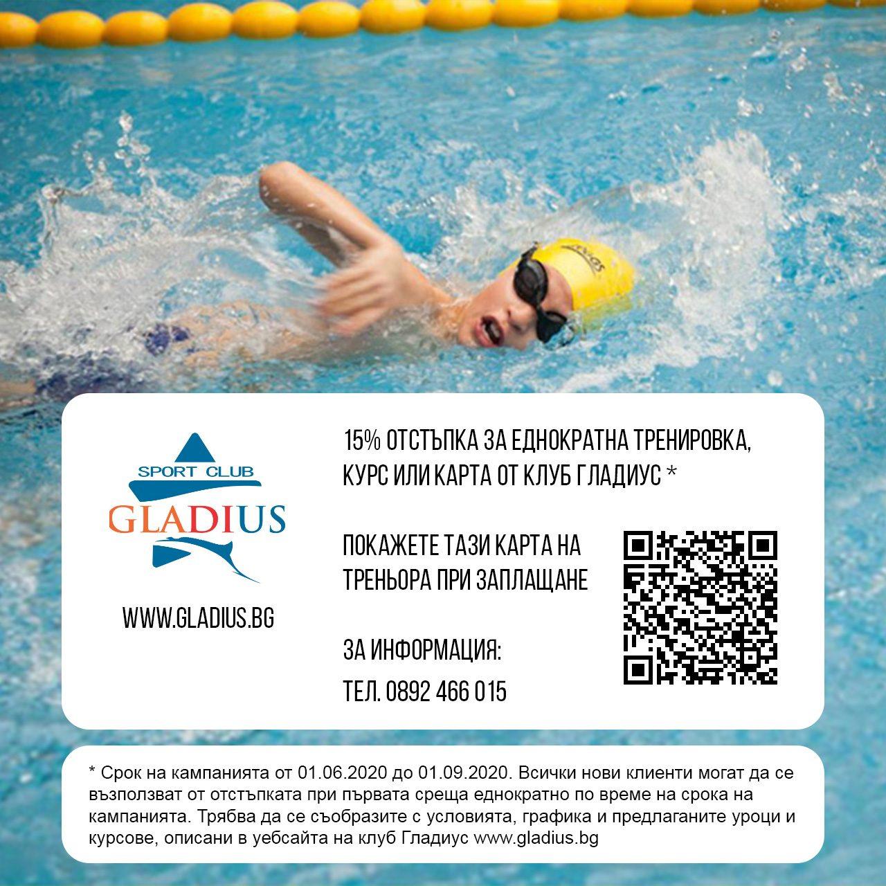 Ваучер за намаление за урок по плуване