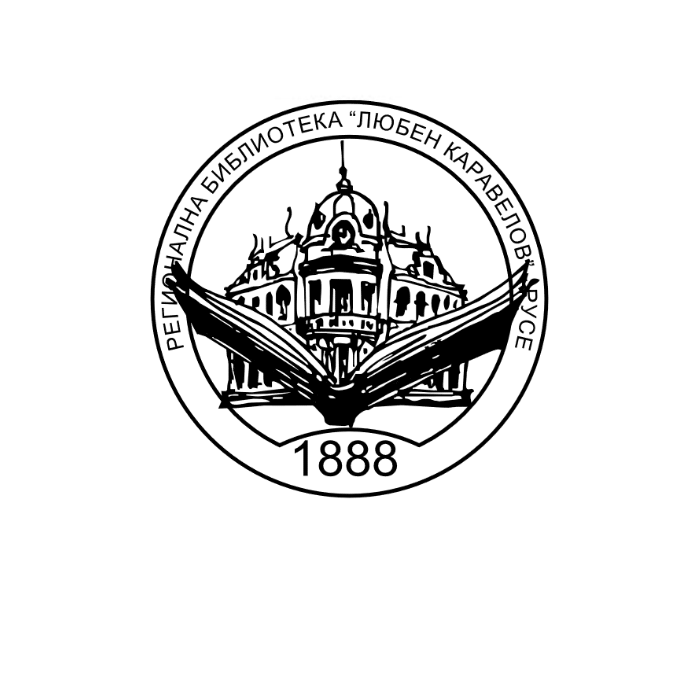"""Регионална библиотека """"Любен Каравелов"""" - Русе"""