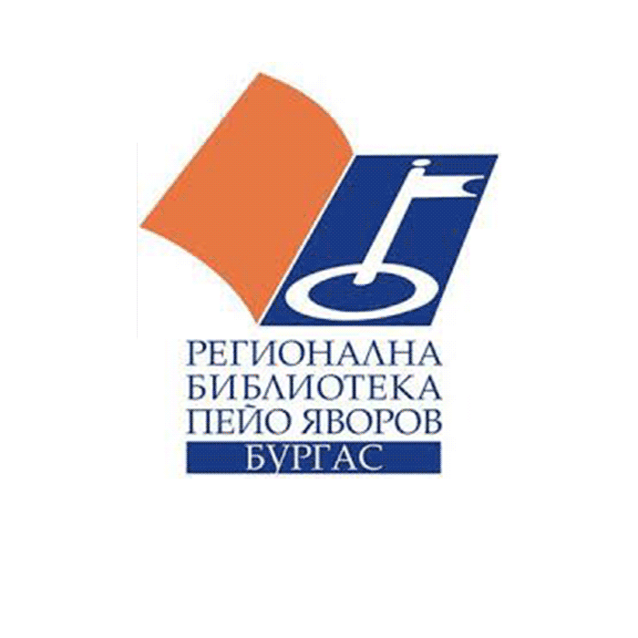 """Регионална библиотека """"Пейо Яворов"""" - Бургас"""