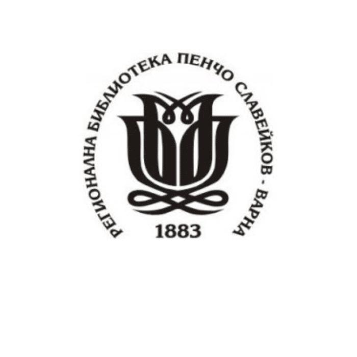 """Регионална библиотека """"Пенчо Славейков"""" - Варна"""
