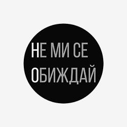 ne-mi-se-obijdai-no-b-w-logo