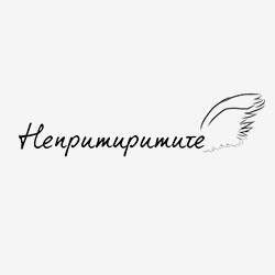 neprimirimite-podkast-logo